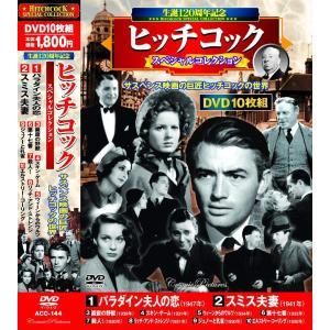ヒッチコック スペシャルコレクション DVD10枚組|k-fullfull1694