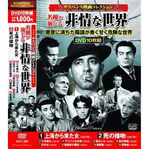 サスペンス映画コレクション 名優が演じる非情な世界 DVD10枚組|k-fullfull1694