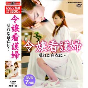 令嬢 看護婦 乱れた白衣に DVD7枚組|k-fullfull1694