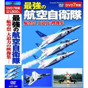 最強の 航空自衛隊 航空祭 大迫力の映像集 DVD7枚組|k-fullfull1694