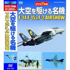 大空を駆ける名機 F-14 F15 & F-2 AIRSHOW DVD7枚組|k-fullfull1694