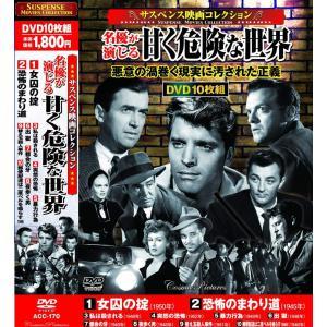 サスペンス映画 コレクション 名優が演じる甘く危険な世界 DVD10枚組|k-fullfull1694
