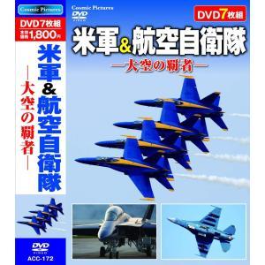 米軍 航空自衛隊 大空の覇者 DVD7枚組