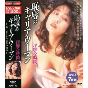 恥辱のキャリアウーマン淫靡な時間 DVD7枚組|k-fullfull1694
