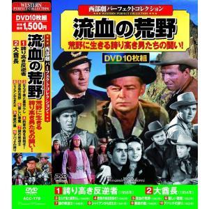 西部劇 パーフェクトコレクション 流血の荒野 DVD10枚組
