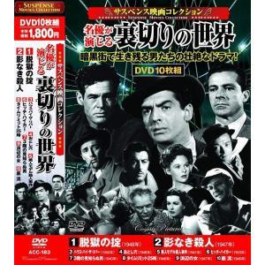サスペンス映画 コレクション 脱獄の掟 DVD10枚組|k-fullfull1694
