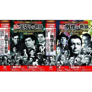 サスペンス映画コレクション 名優が演じる世界 DVD20枚組 No.4|k-fullfull1694