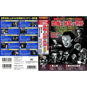 ホラーミステリー文学映画コレクション 笑ふ男 DVD10枚組|k-fullfull1694