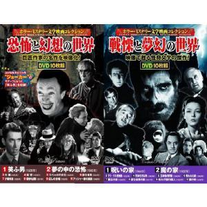 ホラー ミステリー文学映画コレクション DVD20枚組 笑ふ男 呪いの家|k-fullfull1694