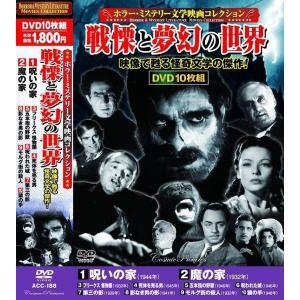 ホラー ミステリー文学映画コレクション DVD10枚組 呪いの家|k-fullfull1694