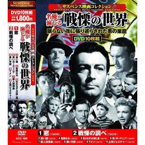 サスペンス映画 コレクション DVD10枚組 名優が演じる戦慄の世界|k-fullfull1694