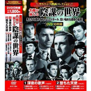 サスペンス映画 コレクション 陰謀の世界 DVD10枚組|k-fullfull1694