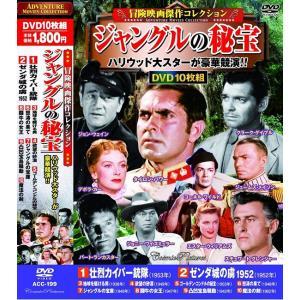 冒険映画 コレクション ジャングルの秘宝 DVD10枚組