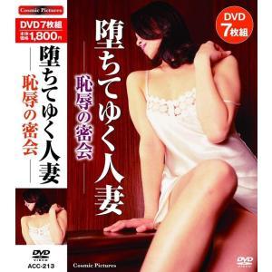 堕ちてゆく人妻 恥辱の密会 DVD7枚組|k-fullfull1694