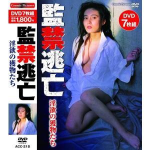 監禁逃亡 淫欲の獲物たち 葉山レイコ DVD7枚組|k-fullfull1694