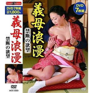 義母浪漫 禁断の欲望 DVD7枚組|k-fullfull1694