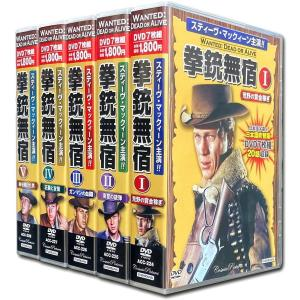 拳銃無宿 スティーヴ・マックィーン 主演 DVD5巻セット DVD35枚組 94話収録 k-fullfull1694