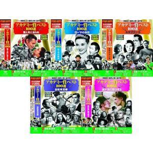 アカデミー賞 ベスト100選 DVD50枚組 No.1|k-fullfull1694