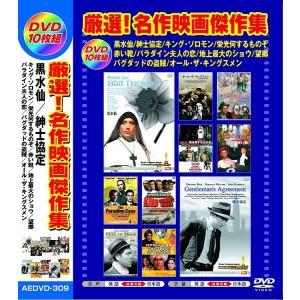 厳選 名作映画傑作集 日本語吹替版 DVD10枚組 k-fullfull1694