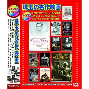 珠玉の名作映画 日本語吹替版 DVD11枚組 k-fullfull1694