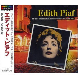 エディット・ピアフ ベスト CD|k-fullfull1694