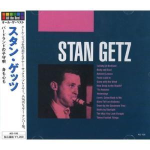 スタン・ゲッツ オール・ザ・ベスト CD