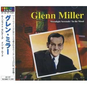 グレン・ミラー ベスト CD|k-fullfull1694