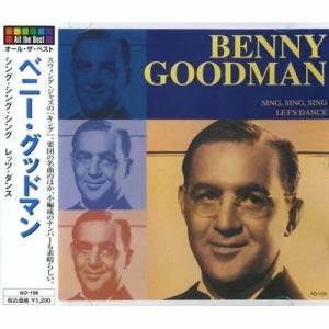 ベニー・グッドマン ベスト CD