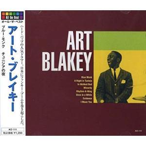 アート・ブレイキー ベスト CD