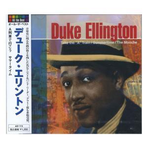 デューク・エリントン オール・ザ・ベスト CD|k-fullfull1694