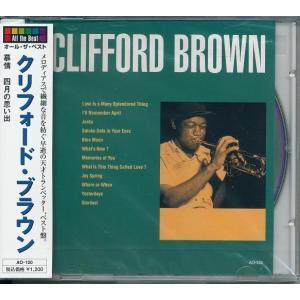 クリフォード・ブラウン ベスト CD