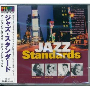 ジャズ・スタンダード CD