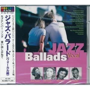 ジャズ・バラード ヴォーカル編 CDの関連商品1