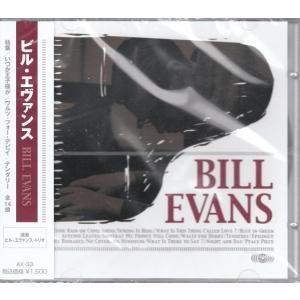 ビル・エヴァンス ベスト CD|k-fullfull1694