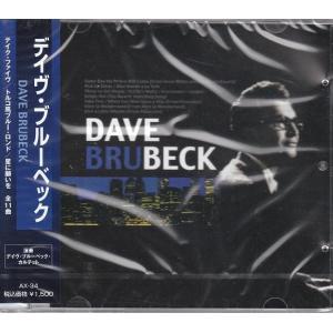 デイヴ・ブルーベック ベスト CD|k-fullfull1694
