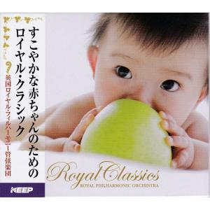 赤ちゃんのためのロイヤル・クラシック CD6枚組|k-fullfull1694