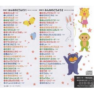 みんなのどうよう なつかしい童謡 CD2枚組の詳細画像1