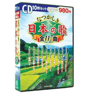 なつかしき日本の歌 全117曲を収録したCD10枚組