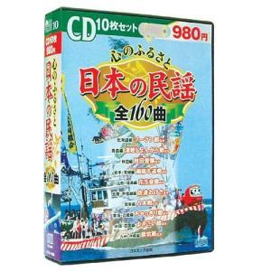 送料無料 日本の民謡 全160曲を収録したCD10枚組ボックス|k-fullfull1694