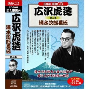 広沢虎造 2 浪曲 清水次郎長伝 CD8枚組