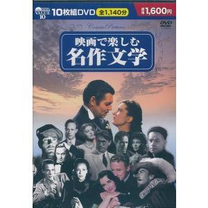 映画で楽しむ名作文学 DVD10枚組|k-fullfull1694