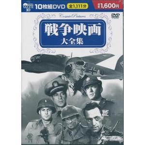 戦争映画大全集 DVD 10枚組