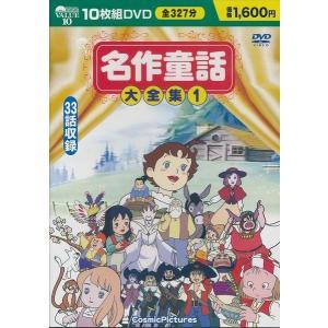 名作童話大全集 1 DVD 10枚組 33話収録|k-fullfull1694