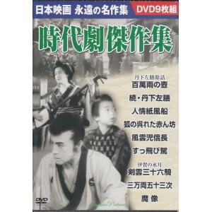送料無料 日本映画名作集 時代劇傑作集  9枚組DVD|k-fullfull1694