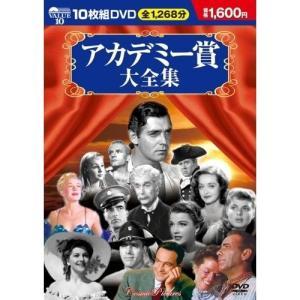 アカデミー賞大全集 DVD10枚組|k-fullfull1694