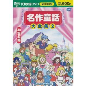 名作童話大全集 2 DVD 10枚組 30話収録|k-fullfull1694