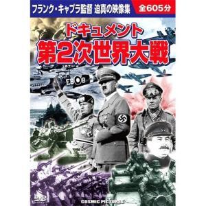 ドキュメント 第2次世界大戦  DVD 10枚組|k-fullfull1694
