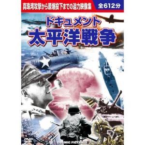 ドキュメント 太平洋戦争 DVD10枚組|k-fullfull1694