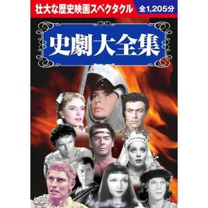 史劇大全集 DVD10枚組 k-fullfull1694