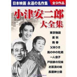 小津安二郎監督作品大全集 DVD9枚組|k-fullfull1694